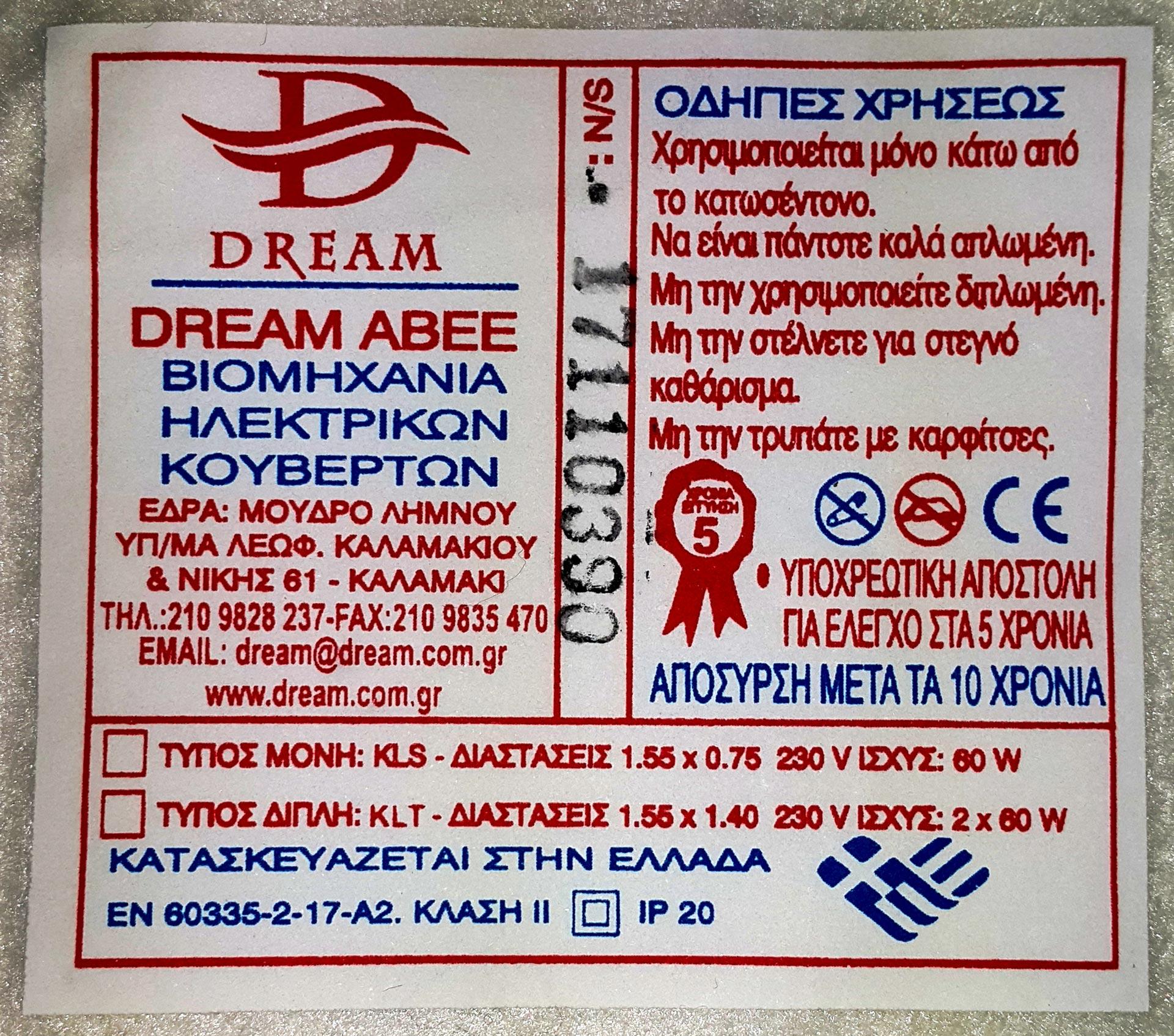 Εγγύηση - Ταυτότητα Κουβέρτας Dream