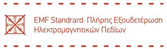 emf standard